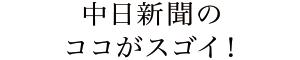 中日新聞のココがスゴイ