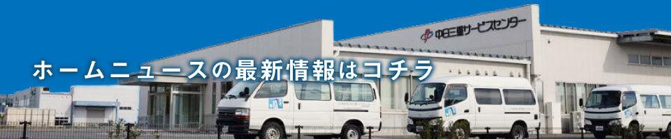 中日三重サービスセンター