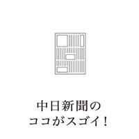中日新聞のココがスゴイ!