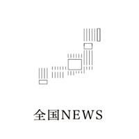 全国NEWS