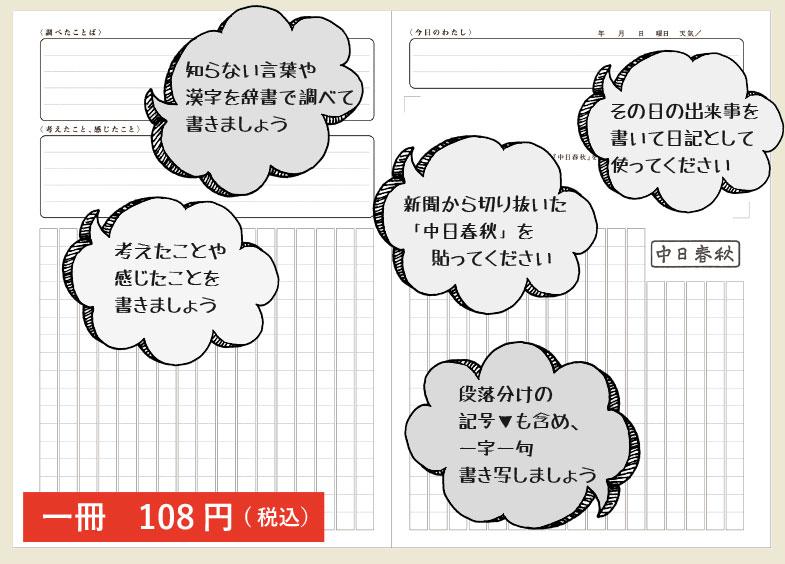 知らない言葉や漢字を辞書で調べて書きましょう。1冊180円